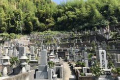 大竹市営 梅ケ滝墓地の画像1