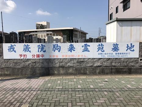 駒来霊苑_3