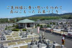 青垣霊園の画像3
