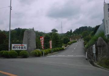 朝川寺霊苑_4