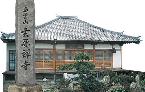 玄要寺霊園