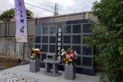 本覚寺 のうこつぼの画像1