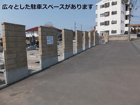 広沢墓苑_3