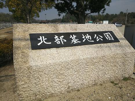 四日市市営 北部墓地公園の画像3