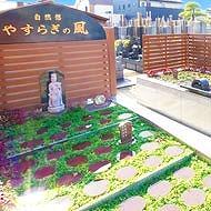 宝持院 永代供養墓・樹木葬自然葬墓地 合同墓