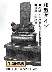 伊賀霊園セット販売 和型タイプ