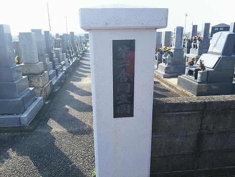 木曽岬町営 第二合同霊園_1