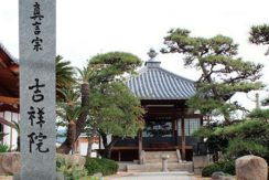 吉祥院霊園の画像