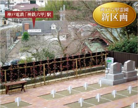 神戸六甲霊園_0
