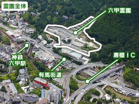 神戸六甲霊園_3