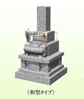 眉山さくら霊園セット墓 和型タイプ (山水石)