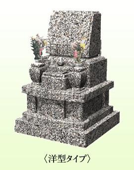 眉山さくら霊園セット墓 洋型タイプ (光陽石)