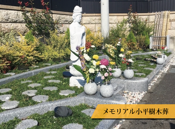 メモリアル小平樹木葬_0
