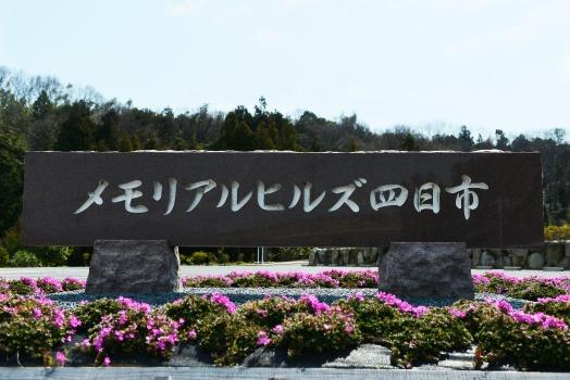 メモリアルヒルズ四日市_1