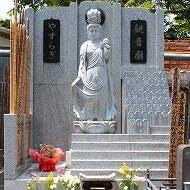 妙善寺 永代供養墓「観音廟やすらぎ」 合祀