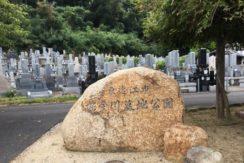 東近江市営 能登川墓地公園の画像1