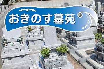 おきのす墓苑_1