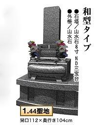おきのす墓苑セット販売 和型タイプ