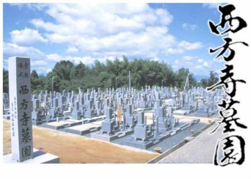 西方寺墓園_0
