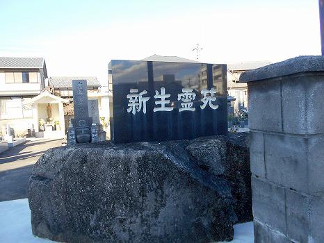 羽島市営 新生霊園_1