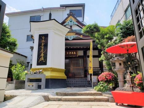 神楽坂真清浄寺の画像1
