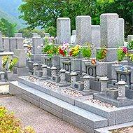 修行寺 永代供養墓一般墓地