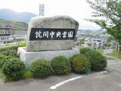 詫間中央霊園の画像2