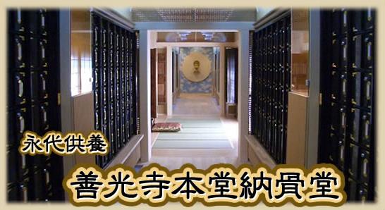 善光寺東海別院 本堂納骨堂の画像5