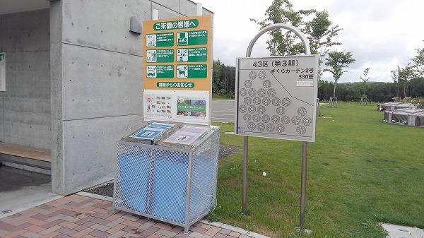真駒内滝野霊園 樹木葬_3