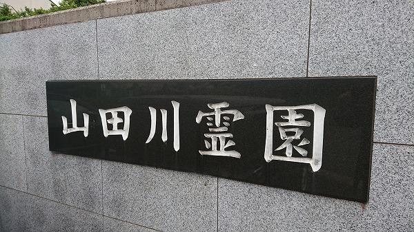 山田川霊園_5