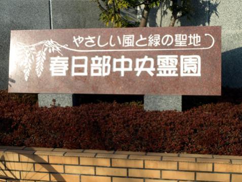 春日部中央霊園_4