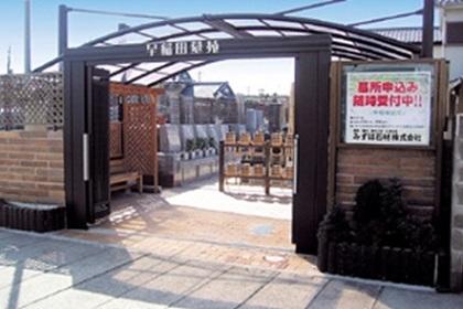 早稲田墓苑_0