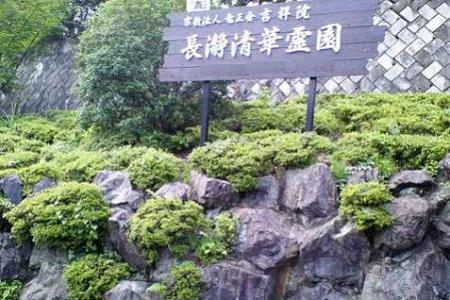 長瀞清華霊園_0