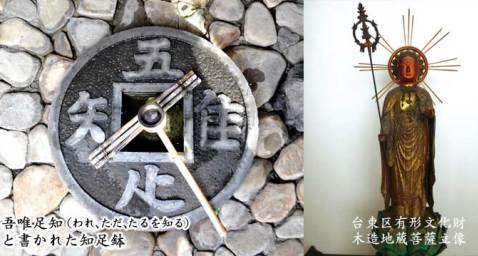 臨済宗妙心寺派 天龍院_5