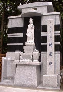大雄の郷 「暁星苑」_0