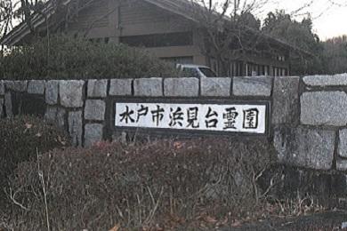 水戸市営 水戸市浜見台霊園_1