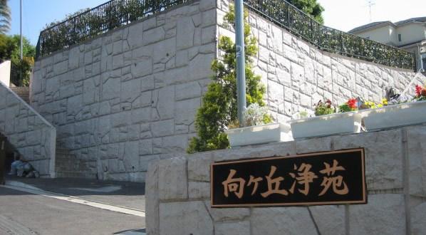 向ヶ丘浄苑_1