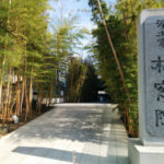 青山 梅窓院墓苑の画像