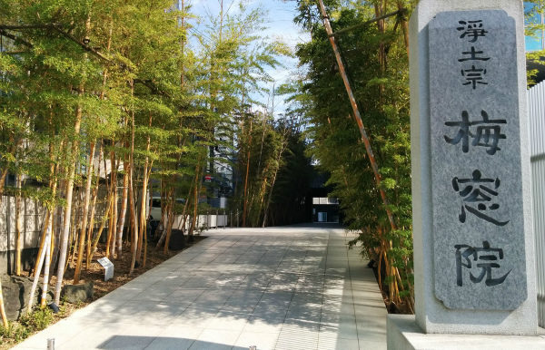 青山 梅窓院墓苑の画像1