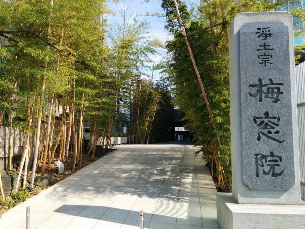 青山 梅窓院墓苑