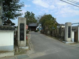 円明寺墓苑_0