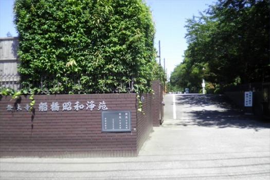 船橋昭和浄苑_3