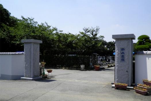 平成霊園_10
