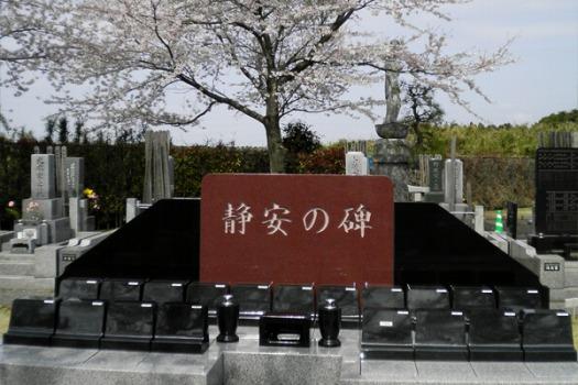 平成霊園_8