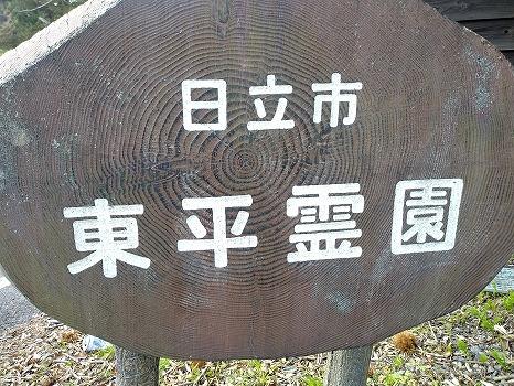 日立市営 東平霊園_5
