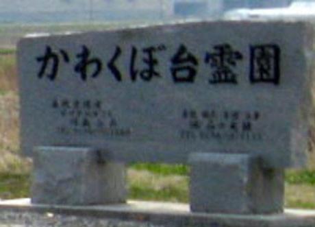 かわくぼ台霊園_1