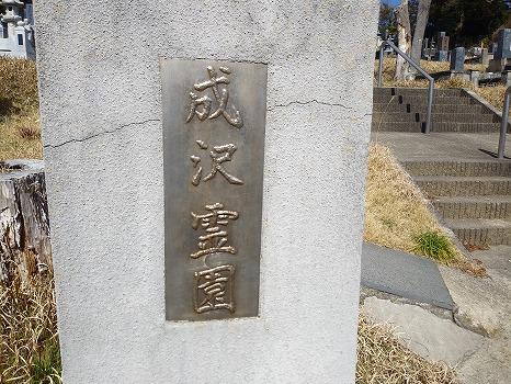 日立市営 成沢霊園_3