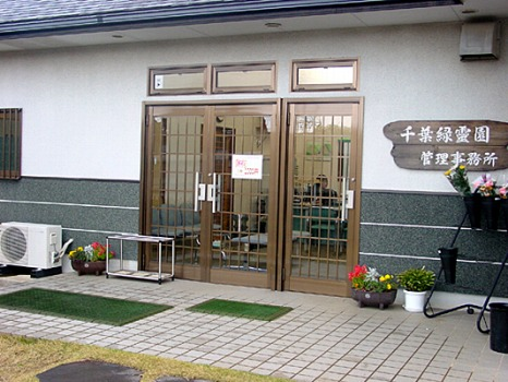 千葉緑霊園_7
