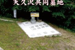 天久沢共同墓地の画像01