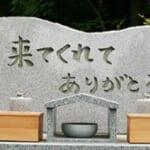 佛光寺 里山浄苑 合祀墓の画像